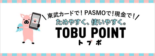 TOBU POINT